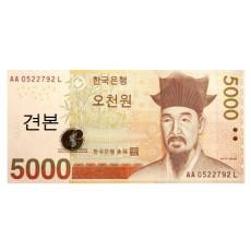 신용카드 결제를 위한 - 5천원권